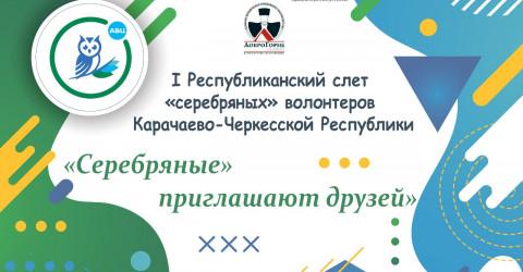 I Республиканский слет «серебряных» волонтеров Карачаево-Черкесской Республики