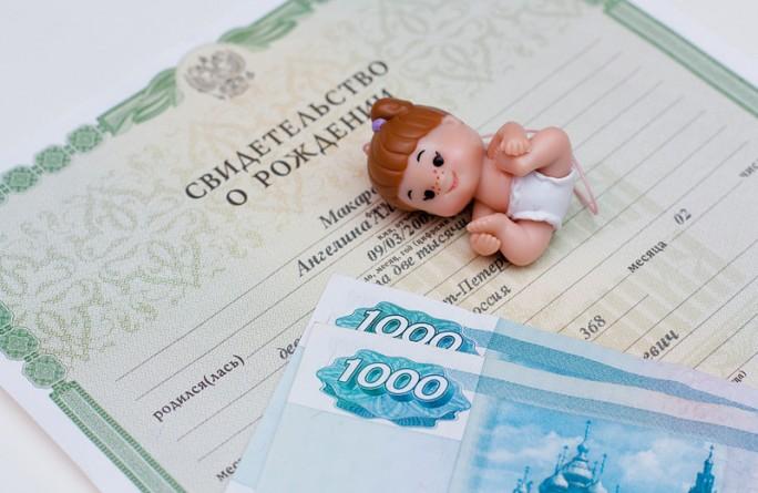 Информация  о выплатах на первого ребенка в 2018 году
