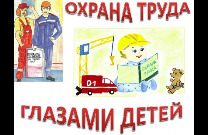 Положение о конкурсе детского рисунка охраны труда
