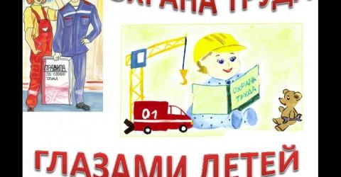"""Конкурс детского рисунка """"Охрана труда глазами детей"""""""