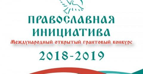 Международный открытый грантовый конкурс «Православная инициатива 2018 - 2019»