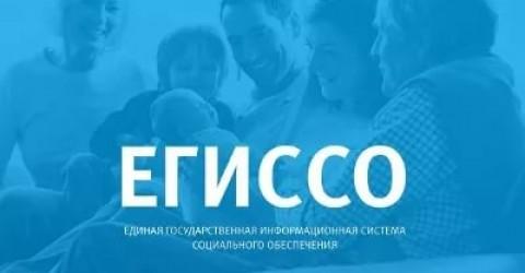 Министерство труда и социального развития КЧР оценило готовность муниципальных районов и городских округов к внедрению ЕГИССО
