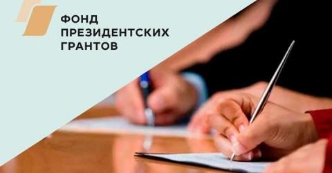 Объявление о проведении в 2018 году конкурсов на предоставление грантов Президента Российской Федерации на развитие гражданского общества