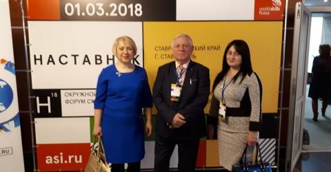 Окружной форум Северо-Кавказского федерального округа «Наставник»