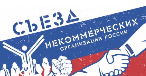 Открыта регистрация для делегатов VIII Съезда некоммерческих организаций России, который состоится 12-14 декабря 2017 года