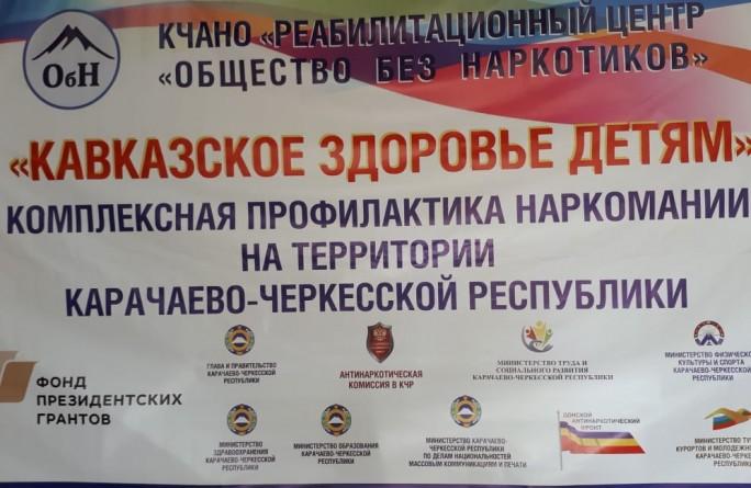 Реализация социального проекта «Кавказское здоровье детям»