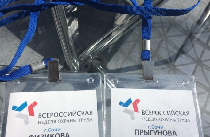 В г.Сочи с 9 по 13 апреля 2018 г. проходит четвертая Всероссийская неделя охраны труда