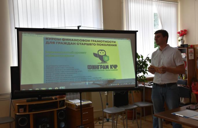 В Карачаево-Черкесии прошли курсы повышения финансовой грамотности для граждан старшего поколения
