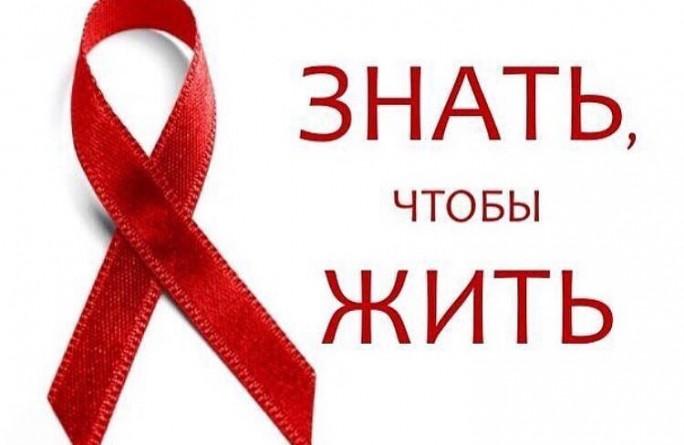Всероссийская акция «Стоп ВИЧ/СПИД» — 14-20 мая 2018 года
