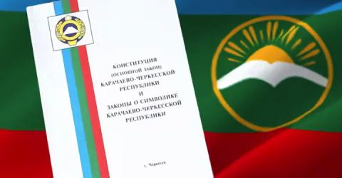 Поздравление Главы Карачаево- Черкесии с Днём Конституции республики