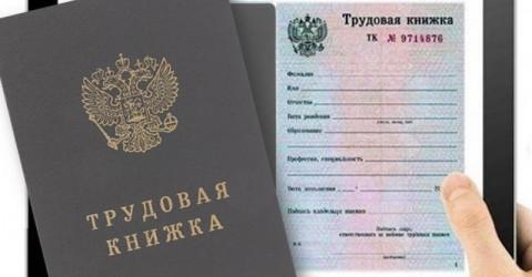 Правительство изменило сроки уведомления сотрудников о переходе на электронные трудовые книжки. Теперь сделать это необходимо до 31 октября 2020 года.