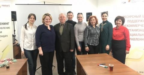 Семинар-тренинг для некоммерческих организаций социальной направленности