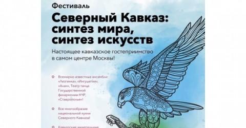 Творческая делегация Карачаево-Черкесии приняла участие в финальном этапе фестиваля «Северный Кавказ: синтез мира, синтез искусств» в г. Москва
