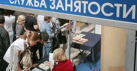 В Карачаево-Черкесии на 8,5% снизилось количество зарегистрированных безработных