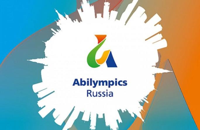 В Карачаево-Черкесии стартует региональный этап национального чемпионата профессионального мастерства среди людей с ограниченными возможностями «Абилимпикс»