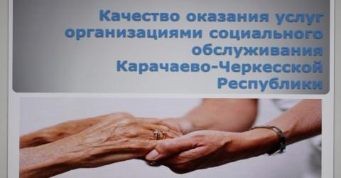 Во всех организациях социального обслуживания Карачаево-Черкесии проведена независимая оценка качества
