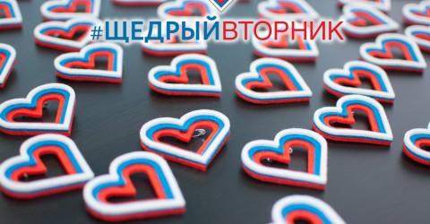 Всероссийская акция «Щедрый вторник»