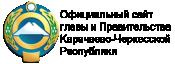 Официальный сайт Главы и Правительства КЧР