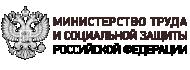 Министерством труда и социального развития РФ