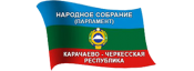 Народное собрание КЧР